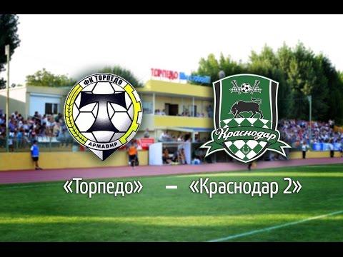 «Торпедо» (Армавир) - «Краснодар-2»