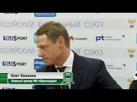 Послематчевая пресс-конференция главных тренеров «Краснодара» и «Крыльев Советов»