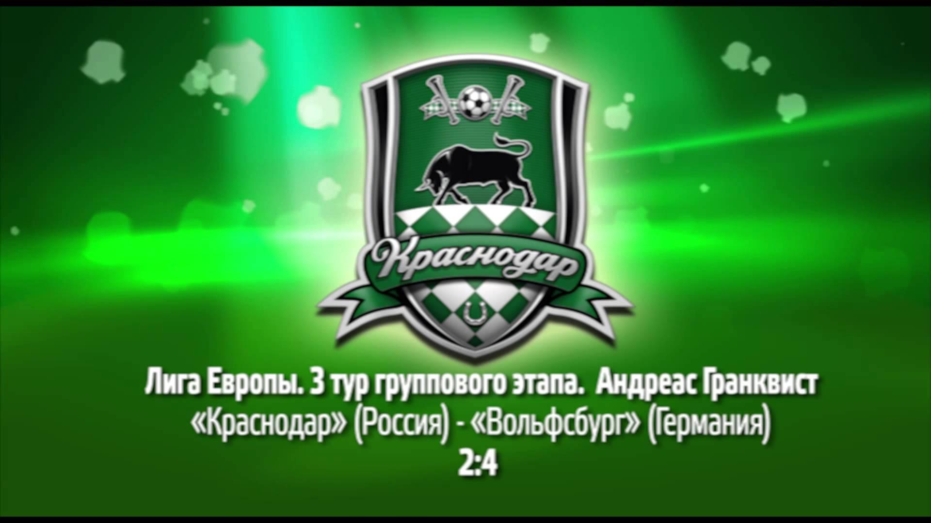 Голы забитые ФК «Краснодар» в октябре-2014