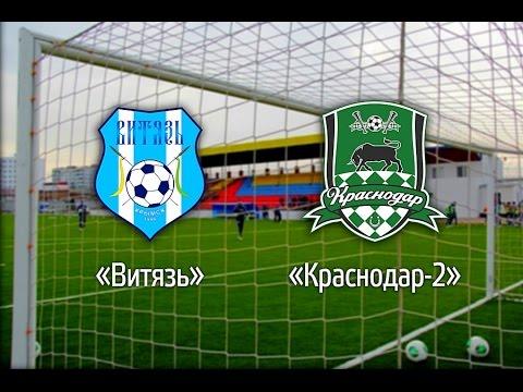«Витязь» (Крымск) - «Краснодар-2»