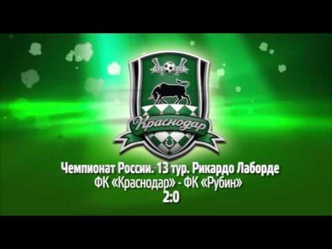 Видео всех голов ФК «Краснодар» в ноябре-2014