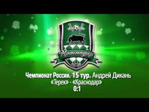 Лучшие сейвы вратарей ФК «Краснодар» в осенней части сезона-2014/2015 (2 часть)
