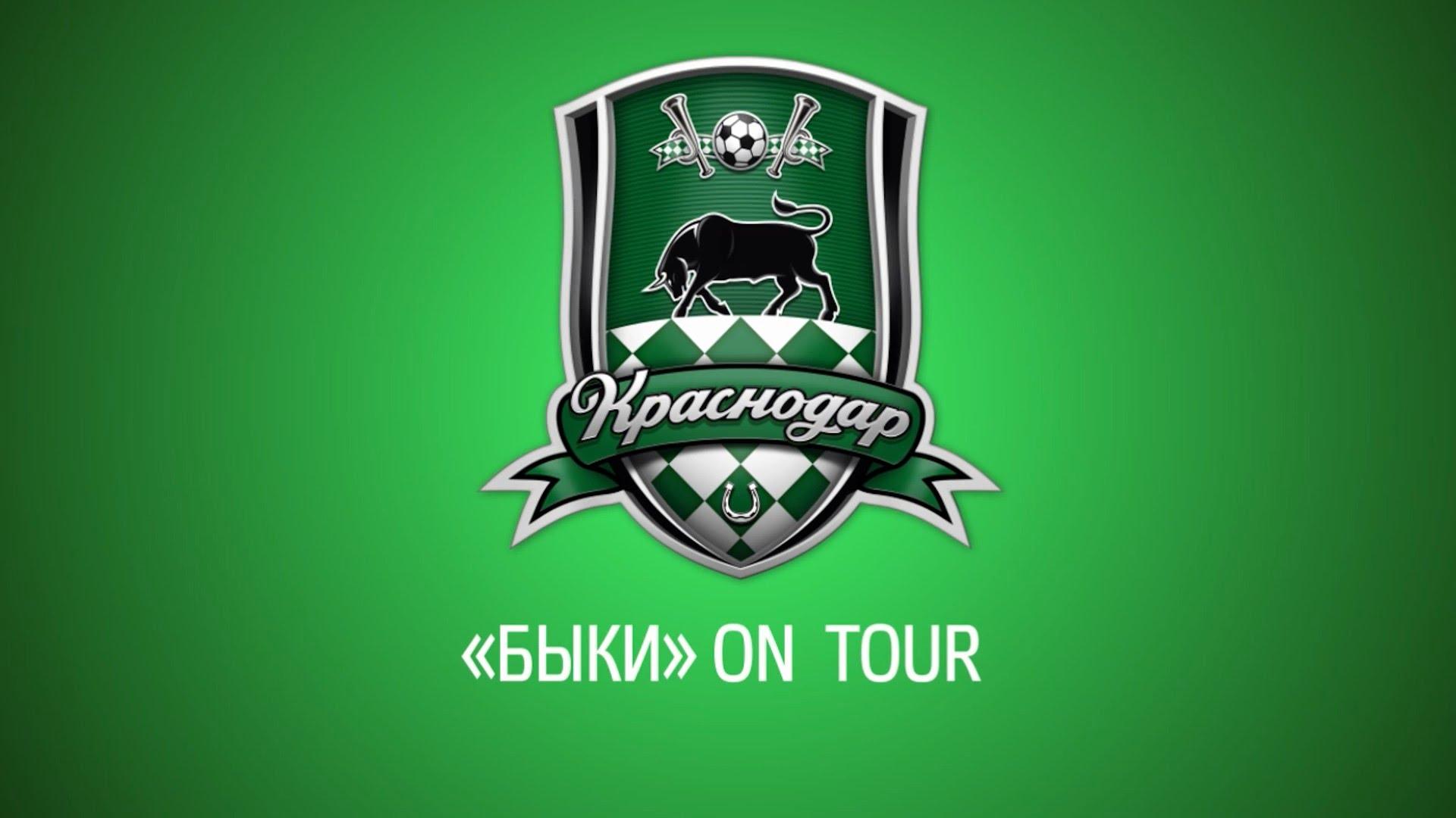 «Быки» on tour. Превью к контрольному матчу «Краснодар» - «Кайрат»