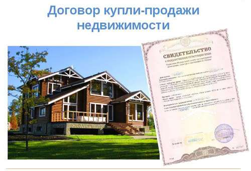 точно оформление договора купли-продажи недвижимости в мфц Что